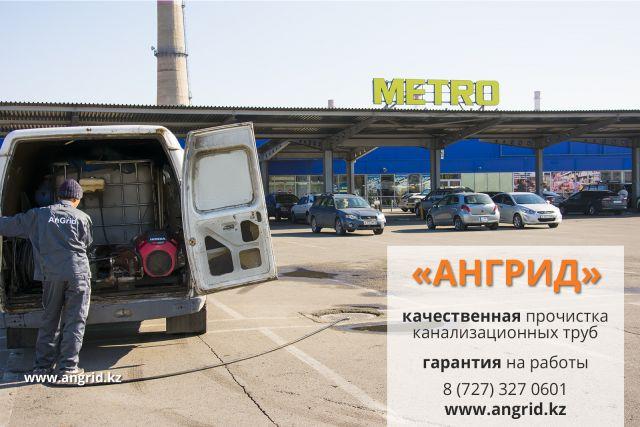 """Прочистка канализации ТЦ METRO компанией """"АнГрид"""" в Алматы"""